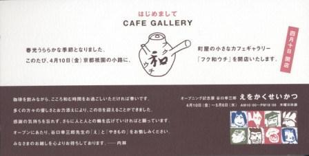 京都「フク和ウチ」にてオープニング記念展