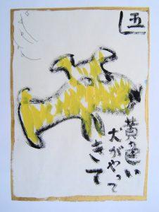5.黄色い犬がやってきて