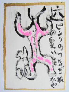 6.ピンクのつなぎ服の臭いをかぐ