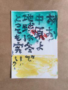 早藤昭次さんの年賀状